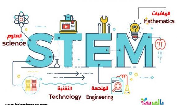 ما هو تعليم ستيم - STEM