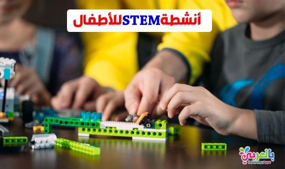 أنشطة STEM للأطفال