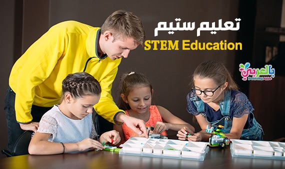 تعليم ستيم- STEM Education