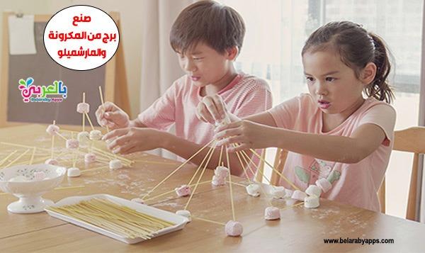 صنع برج من المكرونة والمارشميلو - أنشطة stem للأطفال