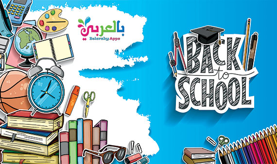 Free Back To School Images, quotes, background