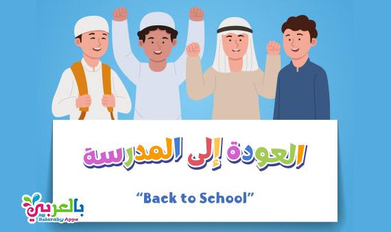 العودة إلى المدارس
