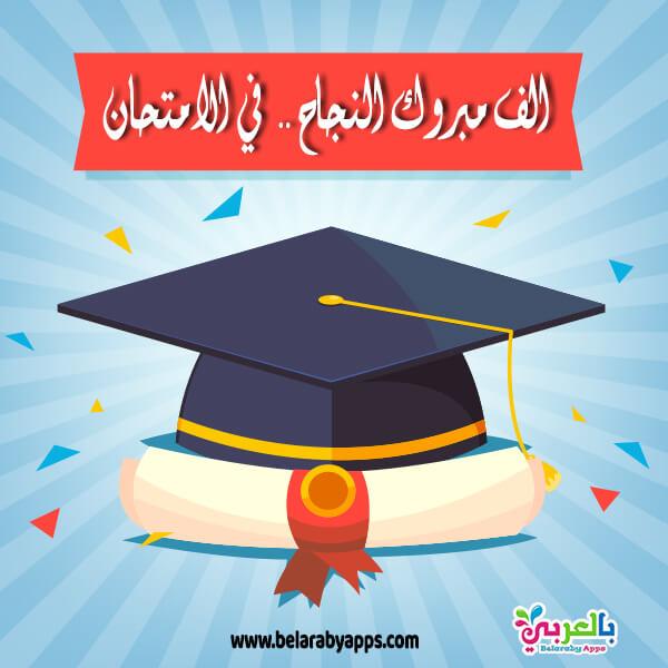 تهنئة للناجحين في الثانوية العامة .. الف مبروك النجاح