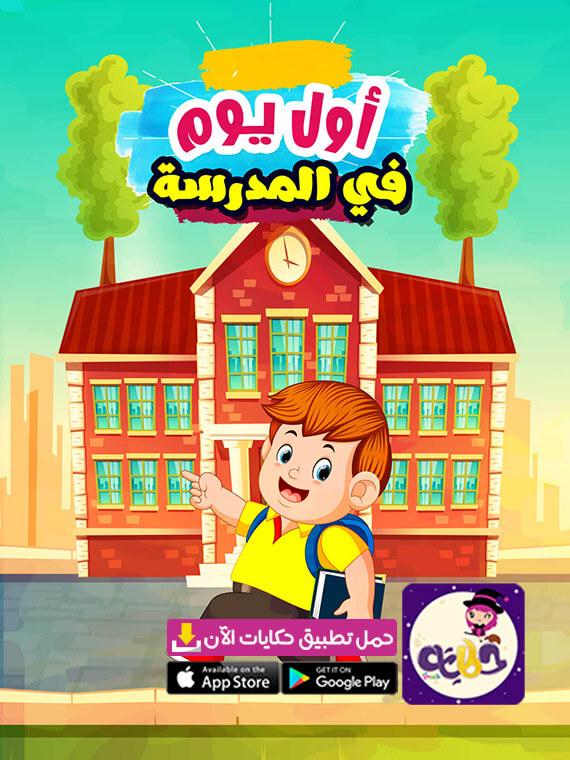 قصة عن العام الدراسي الجديد للأطفال - أول يوم مدرسة