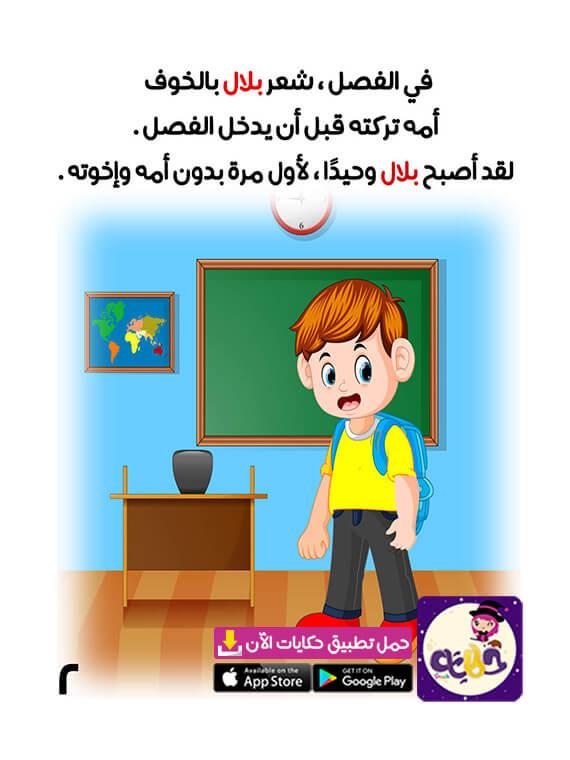 روتين اول يوم مدرسة- قصة عن العام الدراسي الجديد للأطفال