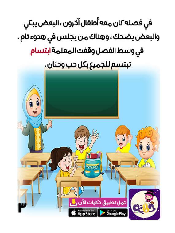 قصة قصيرة عن مدرستي- قصة عن العام الدراسي الجديد للأطفال