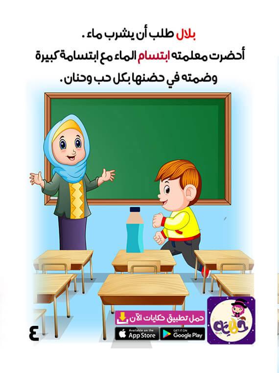 قصة عن العلم للاطفال- قصة عن العام الدراسي الجديد للأطفال