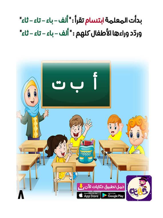 قصة قصيرة عن أول يوم في المدرسة