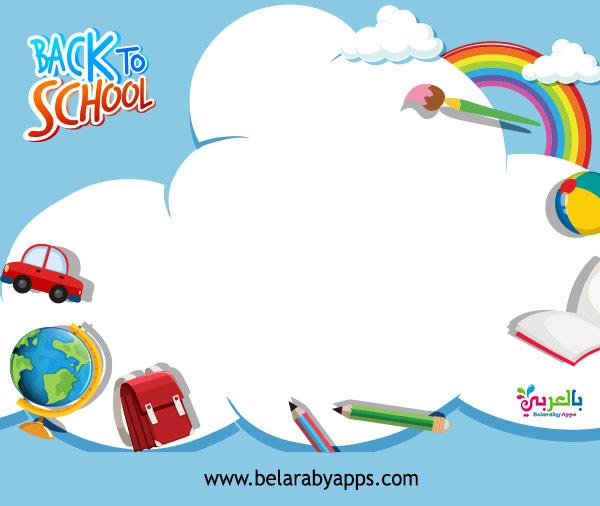 اطارات صور الاطفال للمدرسة - Back to School Borders And Frames