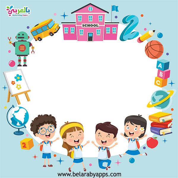 اطارات اطفال مدرسية ملونة 2021