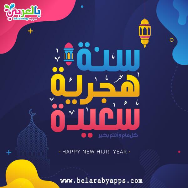 صور وبطاقات تهنئة السنة الهجرية الجديدة 1442 - islamic new year 1442