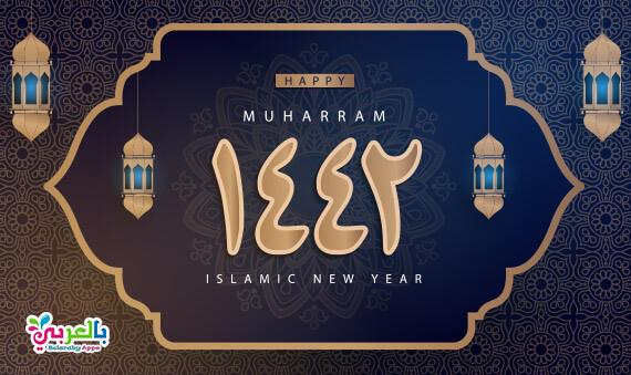صور وبطاقات تهنئة السنة الهجرية الجديدة 1442 - 2021