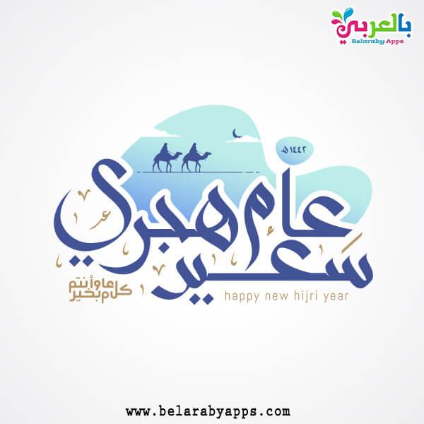 بطاقات بمناسبة السنة الهجرية 1442 - islamic new year 1442