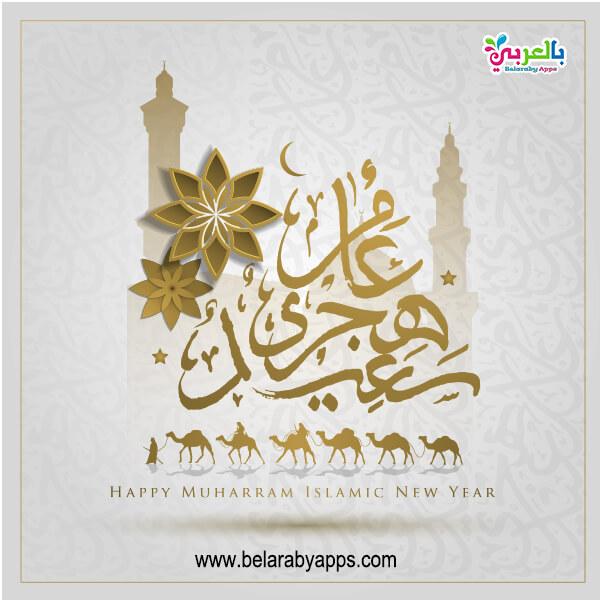 New Islamic Hijri Year 1443 Background