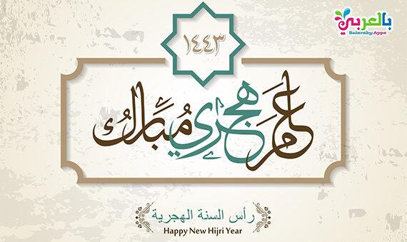 Free Islamic new year 1443 Hijri images , Greeting cards