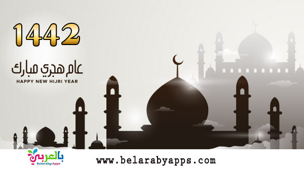 New Islamic Hijri Year 1442 Background