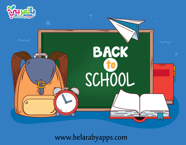 Back to school images for students