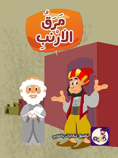 نوادر جحا - قصة جحا ومرق الأرنب - قصص أطفال مكتوبة قصيرة مضحكة