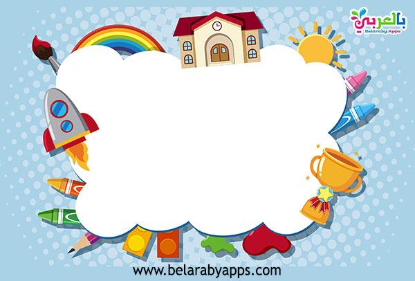 اطارات فارغة للاطفال للكتابة عليها - صور إطارات أول يوم مدرسة