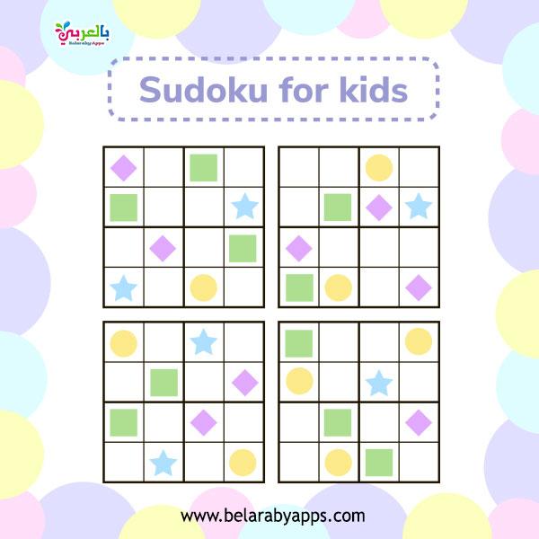 لعبة سودكو - ألعاب لتنمية ذكاء الأطفال