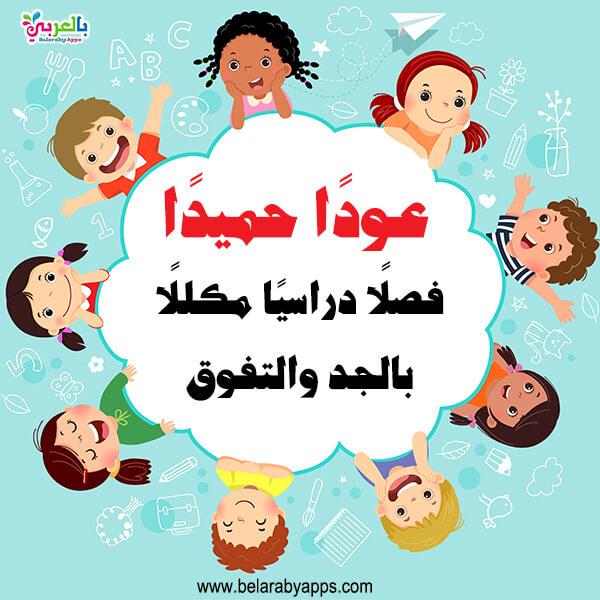 بطاقات تهنئة العام الدراسي الجديد 2022 .. عودا حميدا
