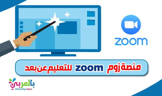 منصة زوم zoom للتعليم عن بعد