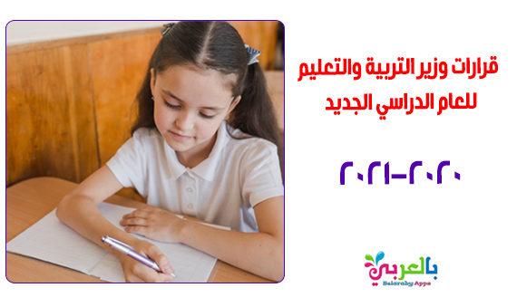 أهم قرارات وزير التربية والتعليم 2020 للعام الدراسي الجديد