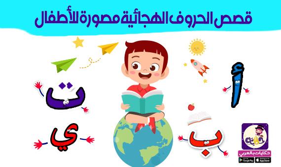 قصص الحروف الهجائية مصورة للأطفال .. تعليم الحروف العربية