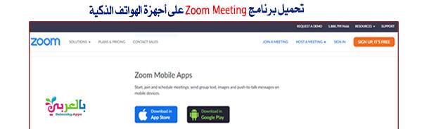 تحميل برنامج Zoom meeting على أجهزة الهواتف الذكية