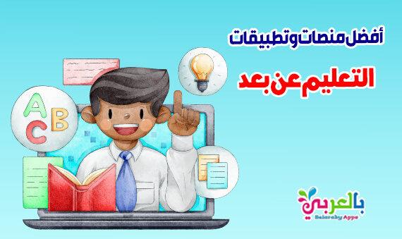 منصات وتطبيقات التعليم عن بعد للأطفال