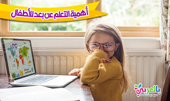 أهمية التعلم عن بعد للأطفال