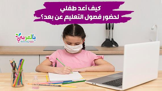 نصائح التعليم عن بعد للاطفال