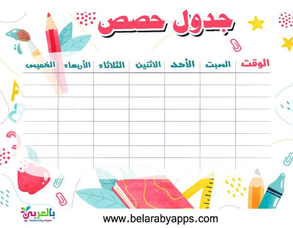 جدول جاهز للكتابة - الجداول المدرسية