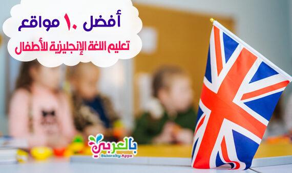 أفضل 10 مواقع تعليم اللغة الإنجليزية للاطفال