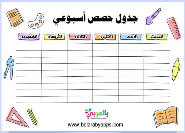 جدول دراسي - جدول حصص الاسبوع