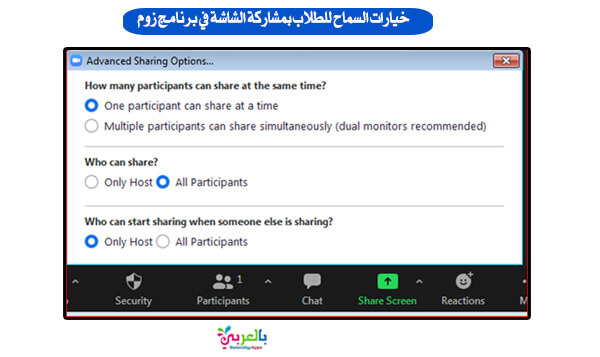 خيارات السماح للطلاب بمشاركة الشاشة في zoom