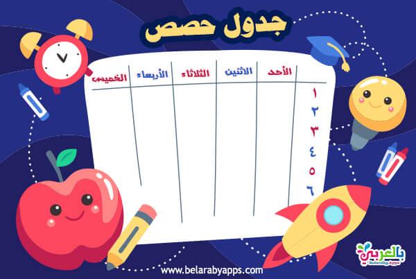 جدول دراسي – جدول حصص الاسبوع