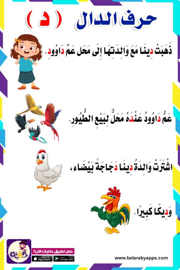 قصة حرف الدال من قصص الحروف العربية للاطفال