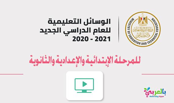 الوسائل التعليمية الأساسية والمساعدة لجميع المراحل بالعام الدراسي الجديد ٢٠٢٠ - ٢٠٢١
