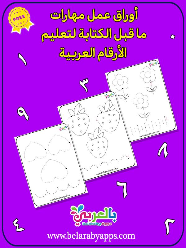أوراق عمل مهارات ما قبل الكتابة لتعليم الأرقام العربية