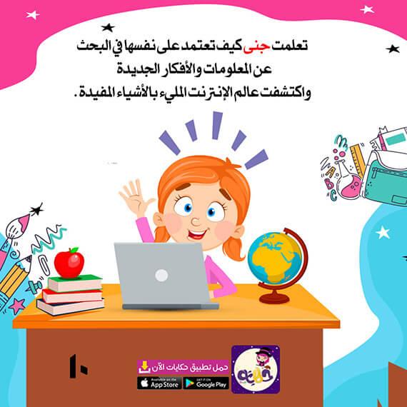 قصة عن التعليم عن بعد للاطفال