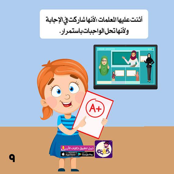 قصة مدرستي مصورة .. التعليم الإلكتروني للاطفال