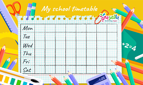 Free Printable School Schedule Template 2021