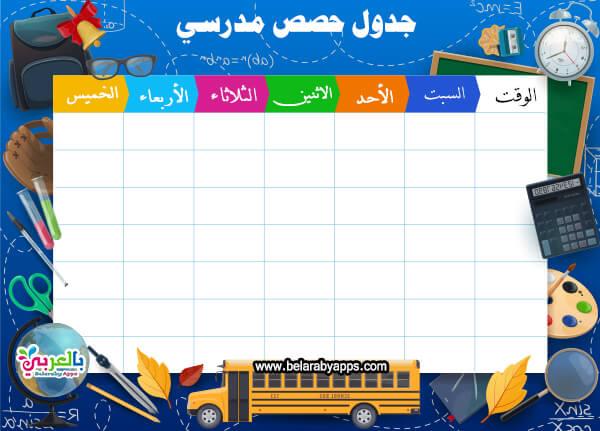 جدول الحصص الاسبوعي للمدرسة 1442