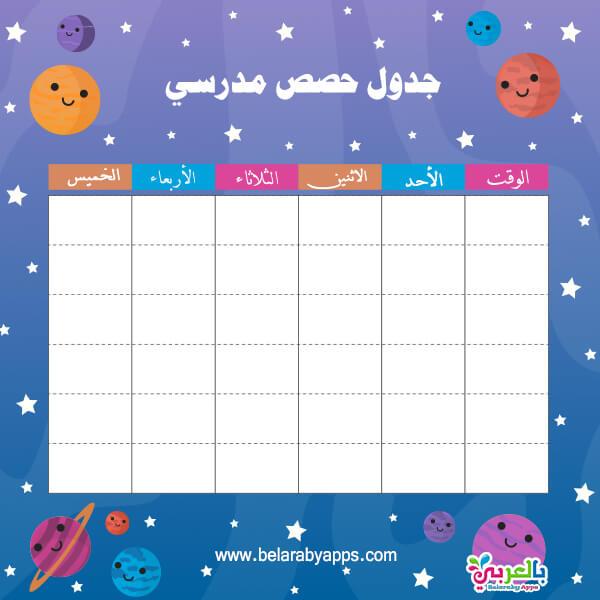 جدول الحصص المدرسي 2021