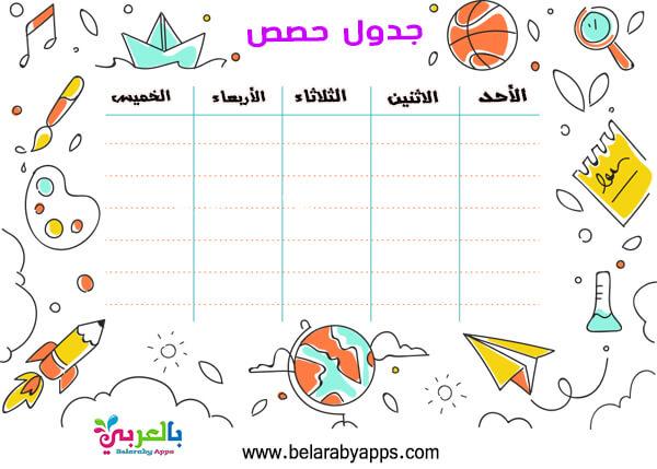 جدول الحصص المدرسي للمعلمين