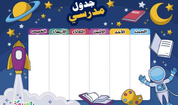 جدول الحصص المدرسي 2021 .. جدول جاهز للطباعة