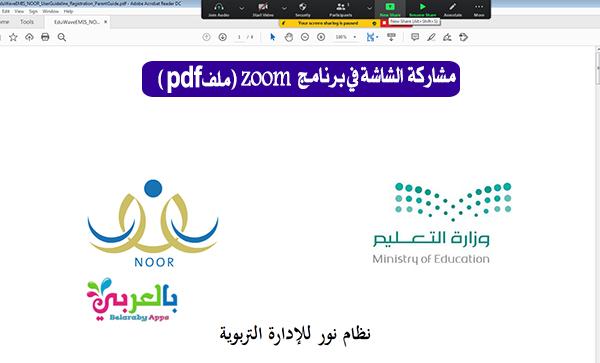 مشاركة الشاشة (ملف pdf) في برنامج zoom