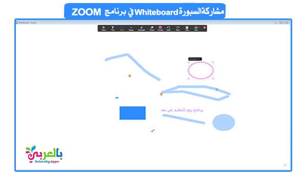 مشاركة السبورة whiteboard في زووم