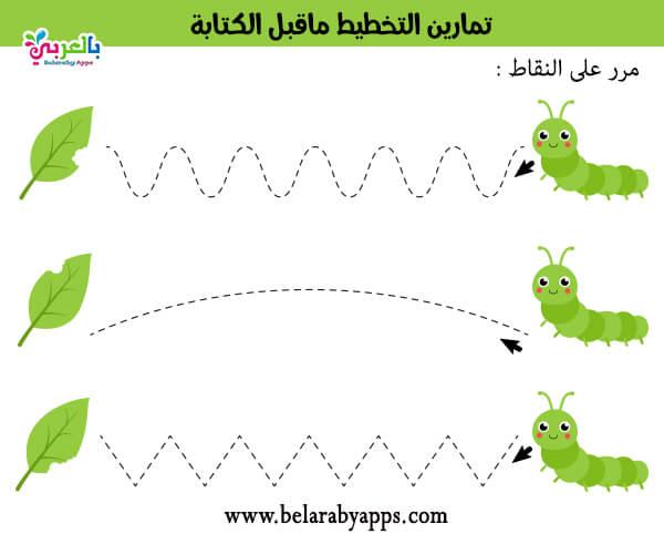 اوراق عمل مهارات ما قبل الكتابة pdf